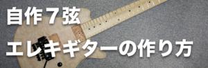 自作7弦エレキギターの作り方